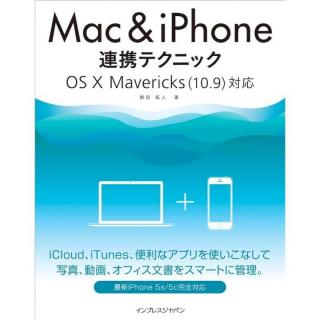 Mac&iPhone連携テクニックOS X Mavericks(10.9)対応
