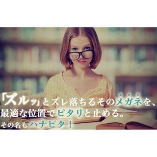 メガネズレ落ち防止ワックス ハナピタ!(R)_1
