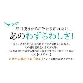 メガネズレ落ち防止ワックス ハナピタ!(R)_3