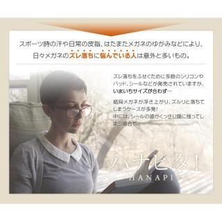 メガネズレ落ち防止ワックス ハナピタ!(R)_6