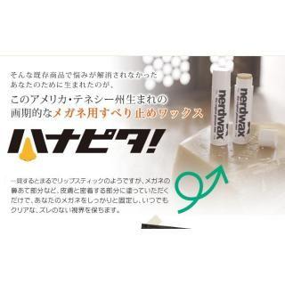 メガネズレ落ち防止ワックス ハナピタ!(R)_7