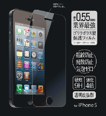 iPhone SE/その他の/iPod フィルム 最強ゴリラガラス クリスタルアーマー アルミノケイ酸強化ガラス iPhone 5s/5c/5 液晶保護フィルム