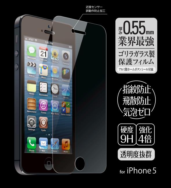 最強ゴリラガラス クリスタルアーマー アルミノケイ酸強化ガラス iPhone 5s/5c/5 液晶保護フィルム