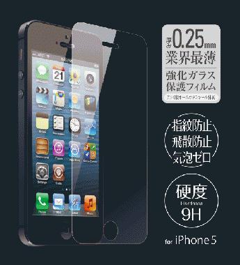【iPhone SE/その他の/iPodフィルム】【0.25mm】クリスタルアーマー 超薄膜強化ガラス 液晶保護フィルム  iPhone SE/5s/5c/5