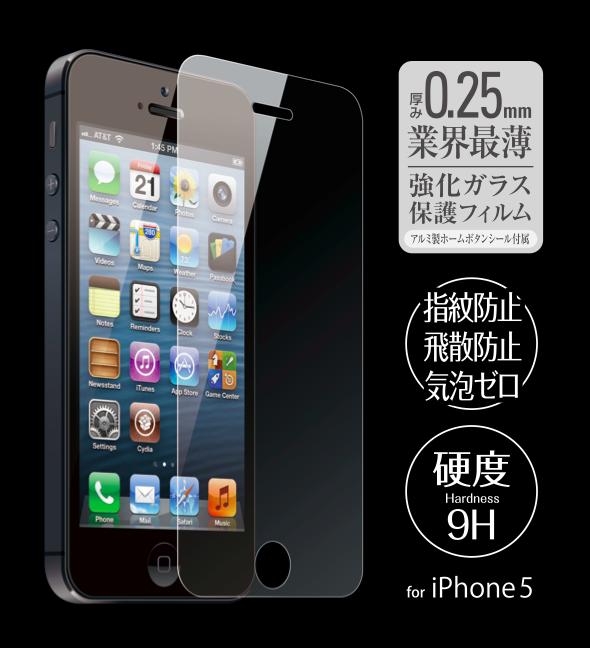 【0.25mm】クリスタルアーマー 超薄膜強化ガラス 液晶保護フィルム  iPhone SE/5s/5c/5