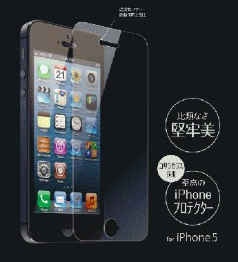 【iPhone SE/その他の/iPodフィルム】【0.4mm】クリスタルアーマー 化学強化ガラス  iPhone 5s/5c/5液晶保護フィルム