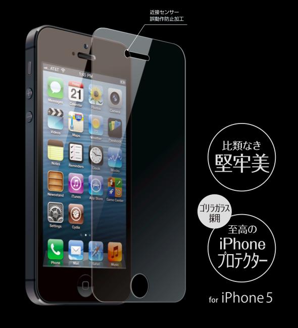 iPhone SE/5s/5 フィルム 【0.4mm】クリスタルアーマー 化学強化ガラス  iPhone 5s/5c/5液晶保護フィルム_0