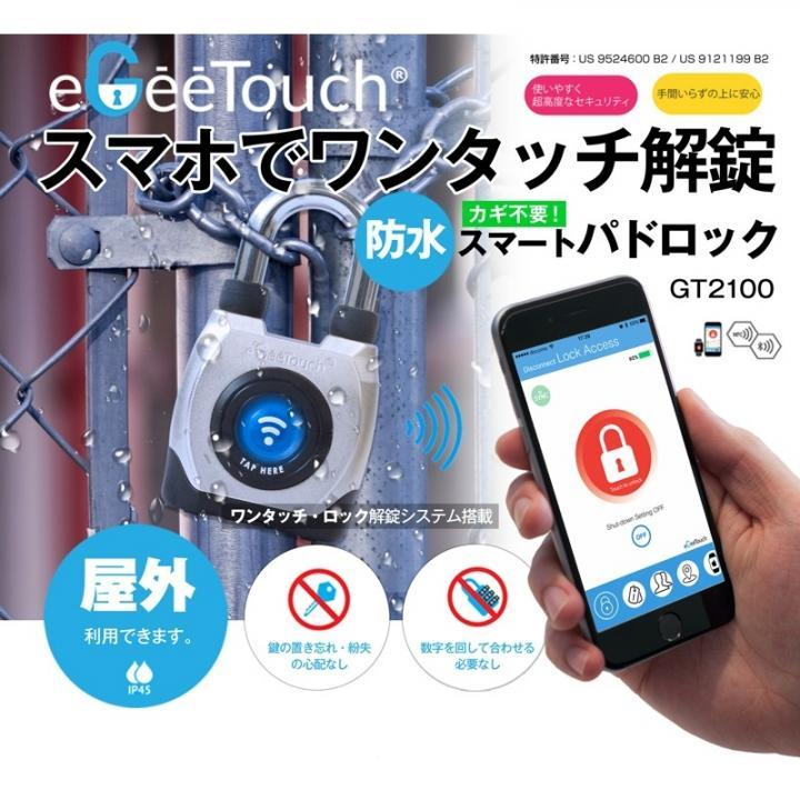eGee Touch 防水スマートパッドロック ショートシャックル_0