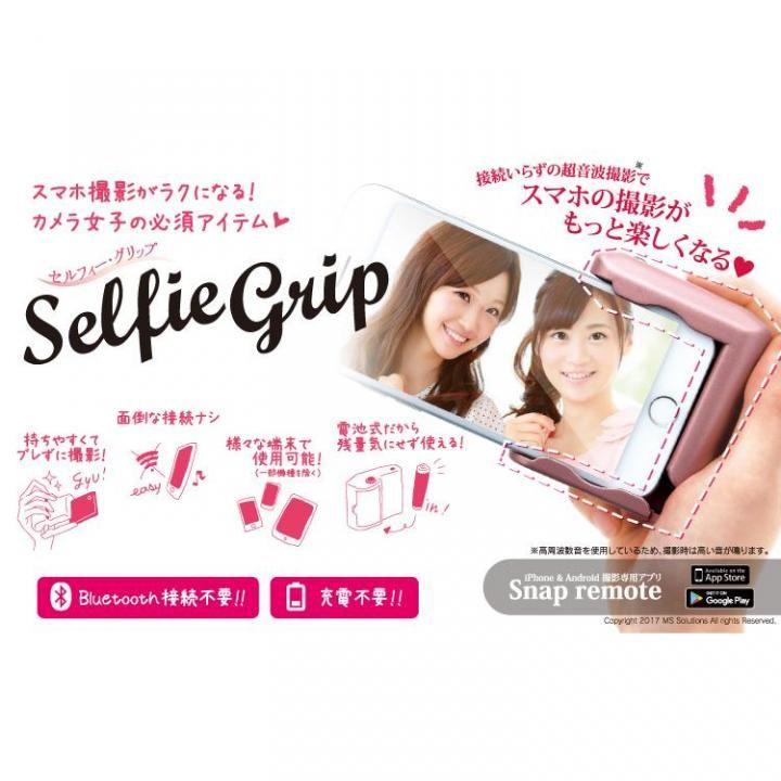 スマートフォン(汎用) 自撮りグリップ Selfie Grip ホワイト_0