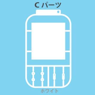 iPhone SE/5s/5 プラモデルケース Cパーツ ホワイト