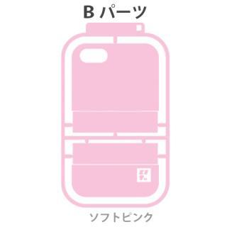 iPhone SE/5s/5 プラモデルケース Bパーツ ソフトピンク