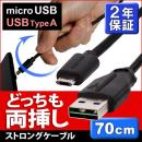 [70cm]両面挿し リバーシブルコネクタ MicroUSB 高耐久ケーブル