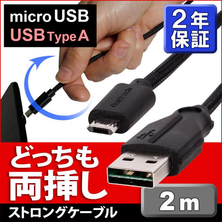 [2m]両面挿し リバーシブルコネクタ MicroUSB 高耐久ケーブル_0