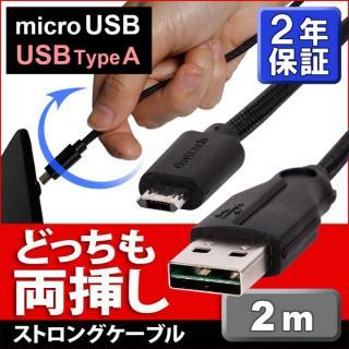 [2m]両面挿し リバーシブルコネクタ MicroUSB 高耐久ケーブル