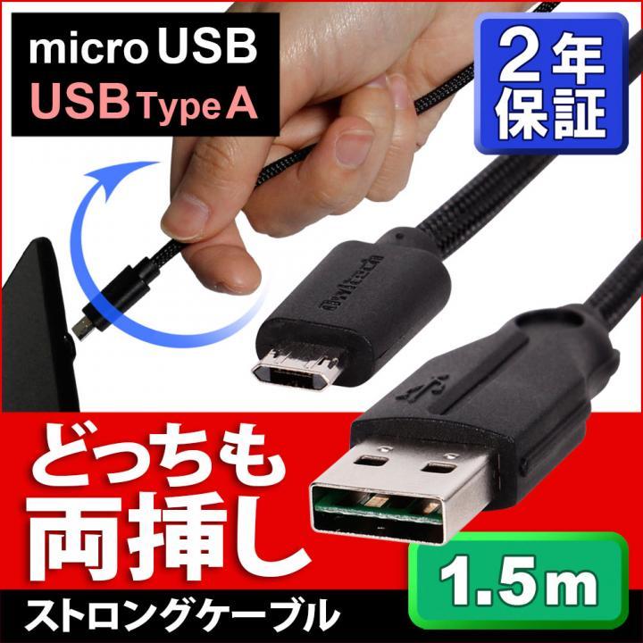 [1.5m]両面挿し リバーシブルコネクタ MicroUSB 高耐久ケーブル_0