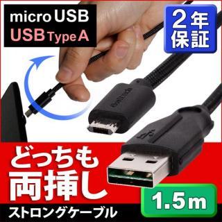 [1.5m]両面挿し リバーシブルコネクタ MicroUSB 高耐久ケーブル
