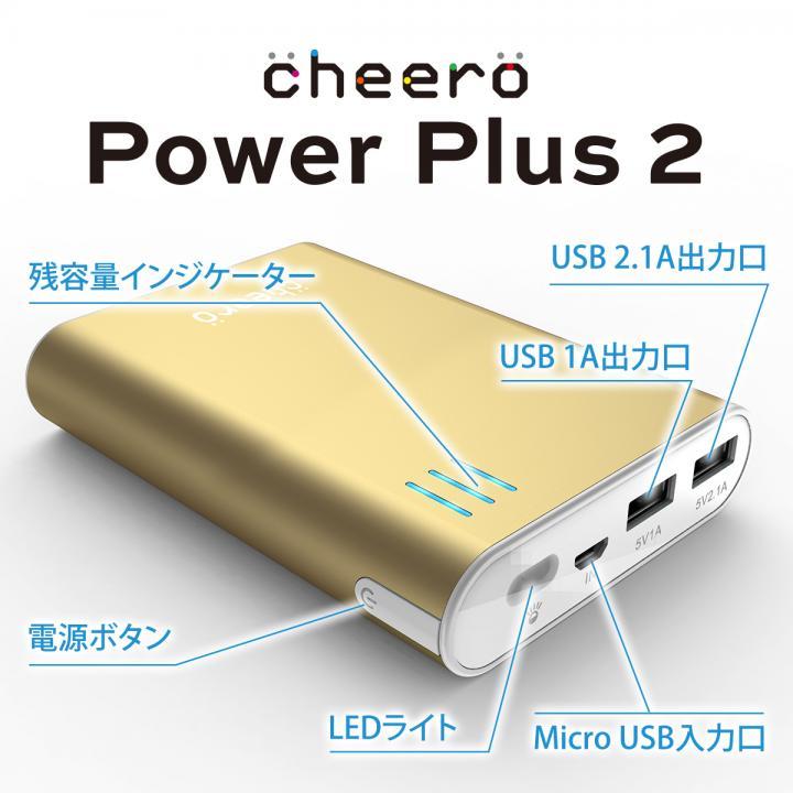 [10400mAh]cheero Power Plus 2 モバイルバッテリー ゴールド