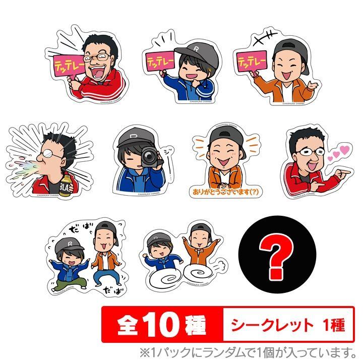 マックスむらいチャンネル トレーディングステッカー(全10種)【3月上旬】_0