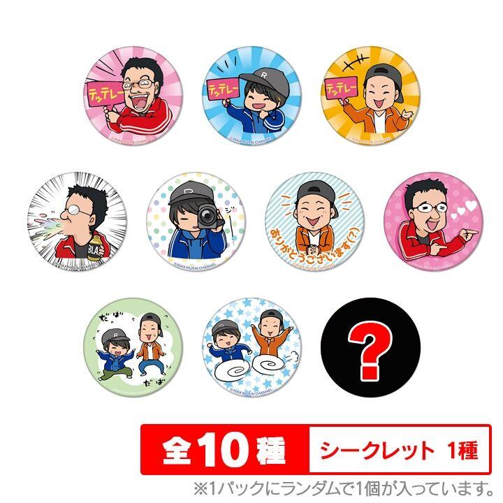 マックスむらいチャンネル トレーディング缶バッジ(全10種)【3月上旬】_0
