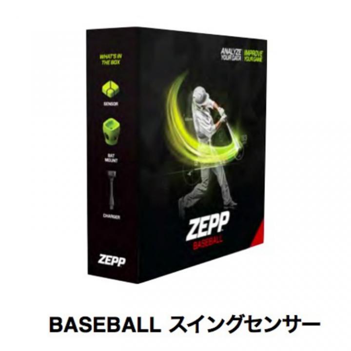 スイングセンサーZEPP 野球_0
