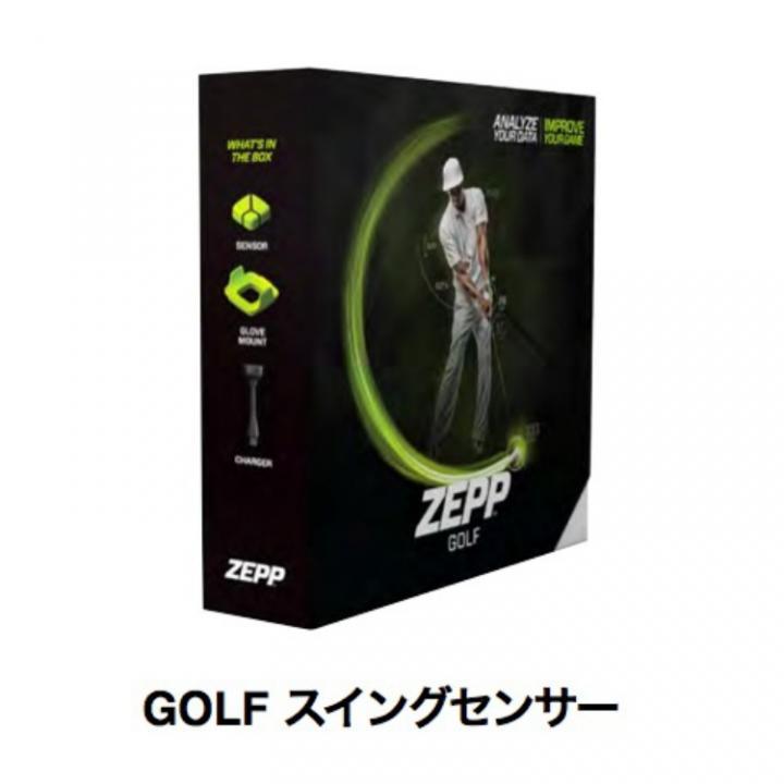 スイングセンサーZEPP ゴルフ