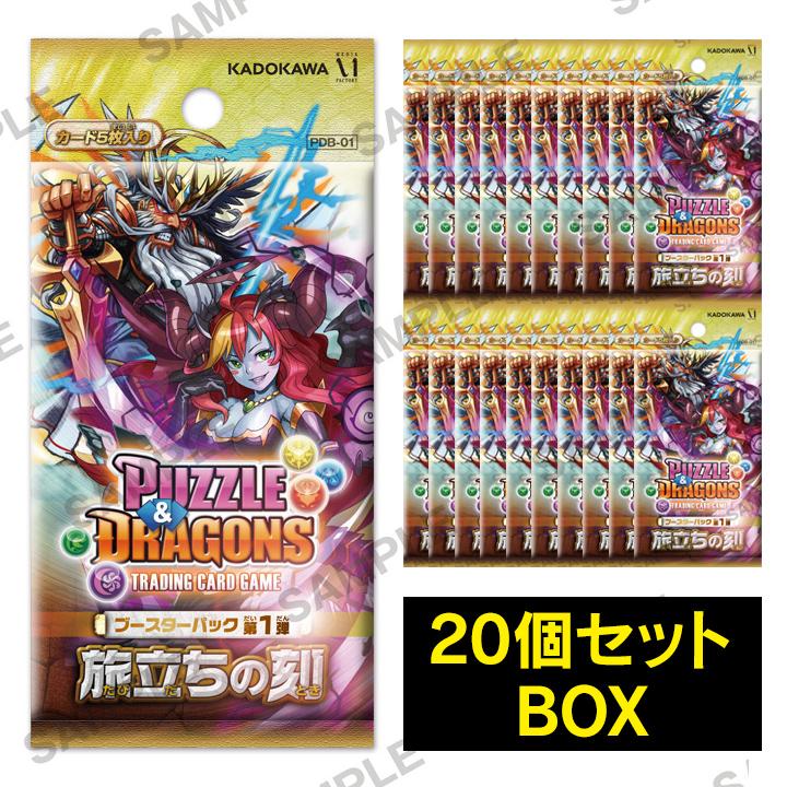 パズル&ドラゴンズTCG ブースターパック 第1弾 旅立ちの刻 20個セット_0