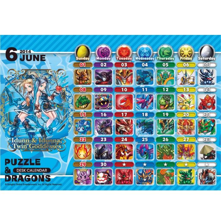卓上パズル&ドラゴンズ(シール付) 2014 カレンダー_0