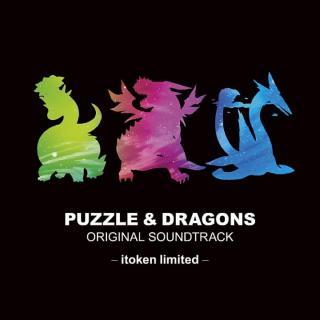 【通常版】パズドラ オリジナルサウンドトラック イトケン・リミテッド