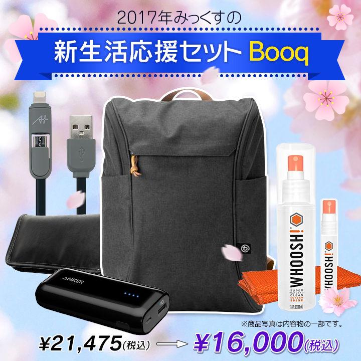 2017年みっくすの新生活応援セット Booq Daypack black tan【2月下旬】