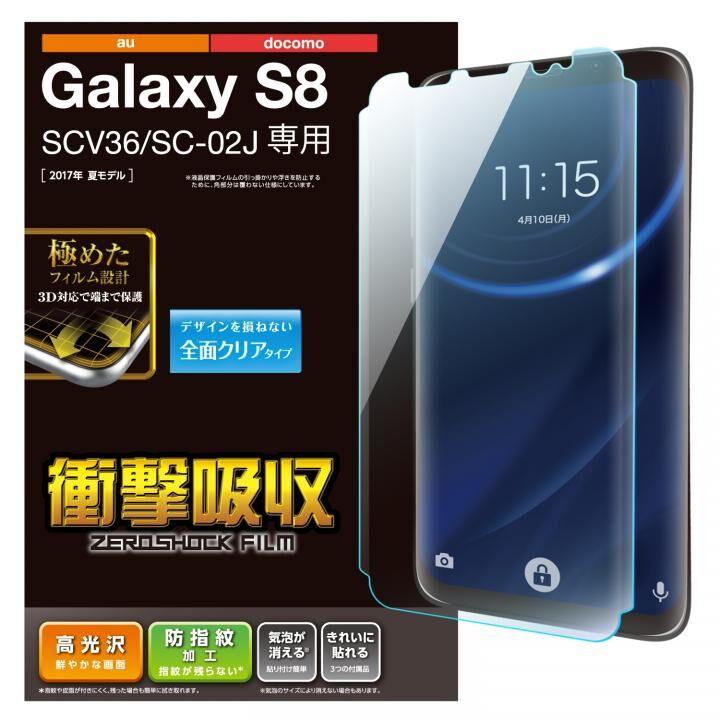 Galaxy S8 フルカバーフィルム 衝撃吸収 防指紋 光沢_0