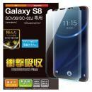 Galaxy S8 ガラスフィルム・液晶保護フィルム