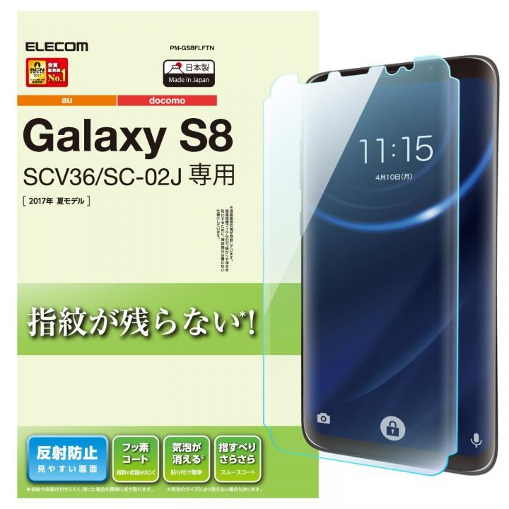 Galaxy S8 保護フィルム 防指紋 反射防止_0