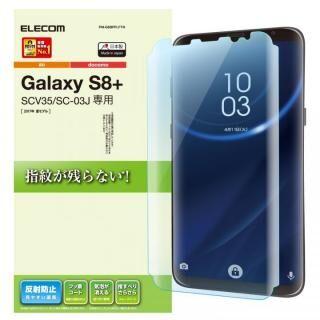 Galaxy S8+ 保護フィルム 防指紋 反射防止