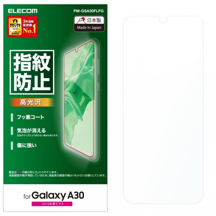 Galaxy A30 保護フィルム 防指紋 高光沢_0