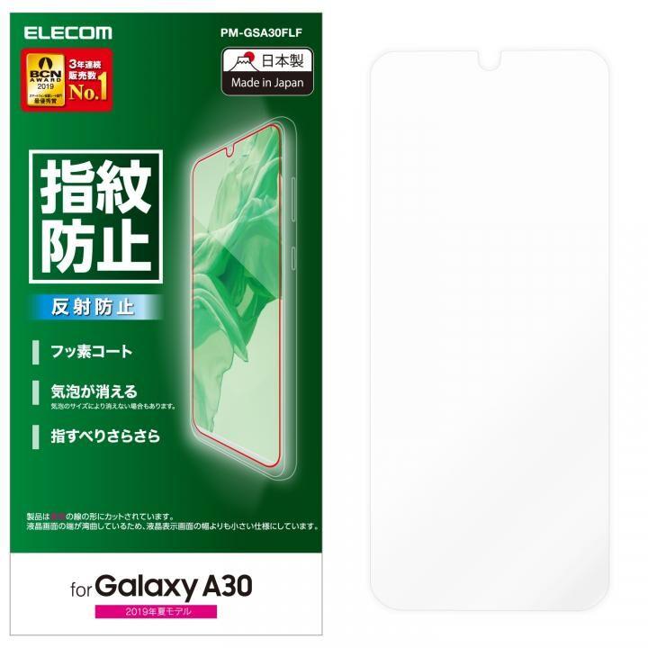 Galaxy A30 保護フィルム 防指紋 反射防止_0