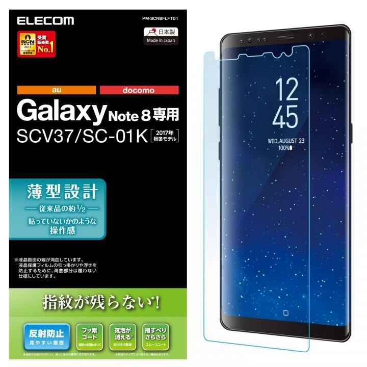Galaxy Note 8 保護フィルム 防指紋 反射防止 薄型_0