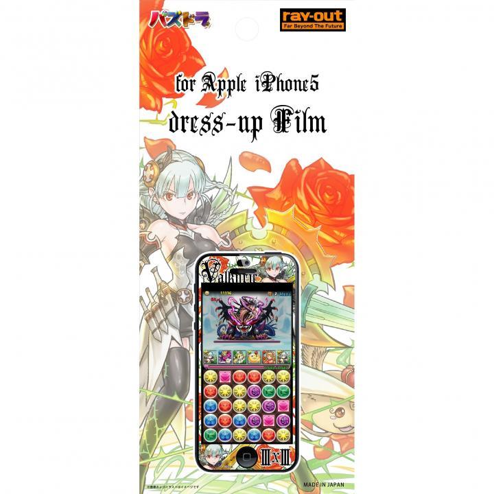 【iPhone SE/5s/5フィルム】【iPhone SE/5s/5】パズドラ ドレスアップフィルム/ヴァルキリー編_0