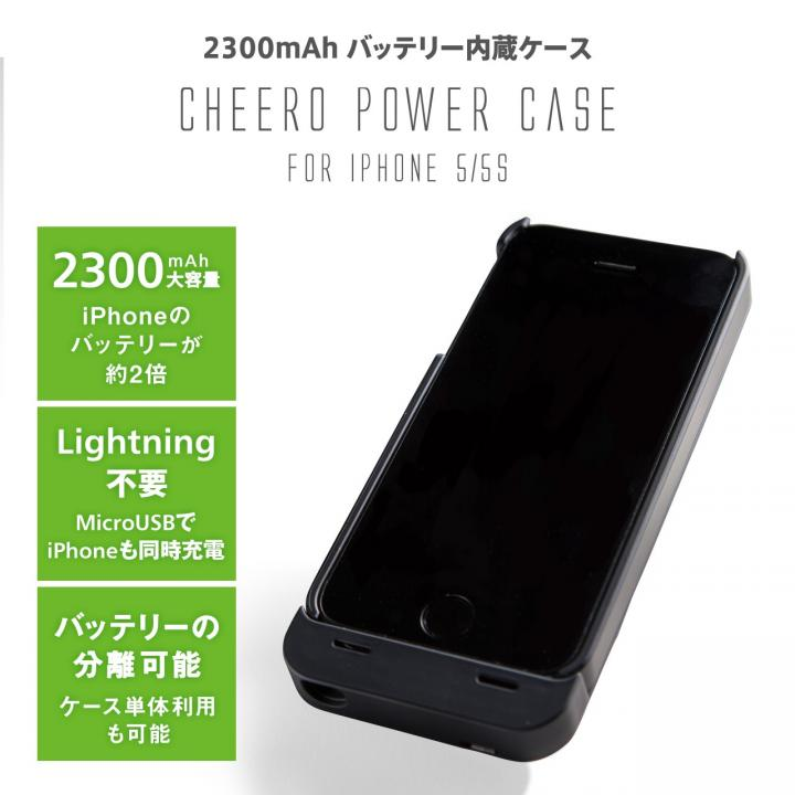 iPhone SE/5s/5 ケース バッテリー内蔵ケース cheero Power Case  iPhone5/5s 2300mAh_0