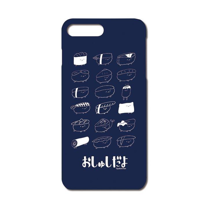 おしゅしだよのハードケース iPhone 8 Plus/7 Plus用
