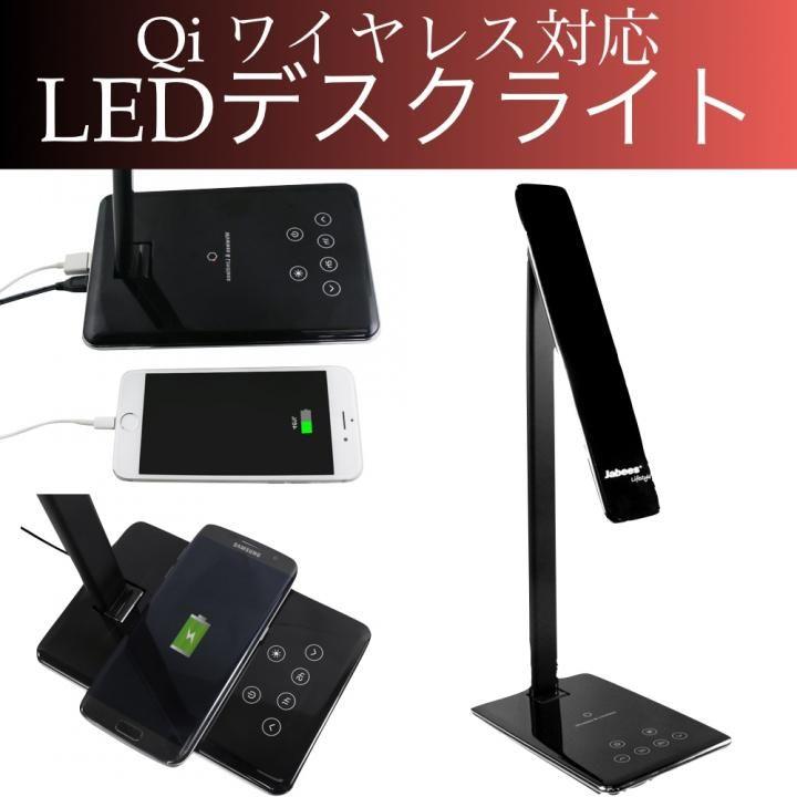 Qi充電対応デスクライト Jabees Q9 ブラック