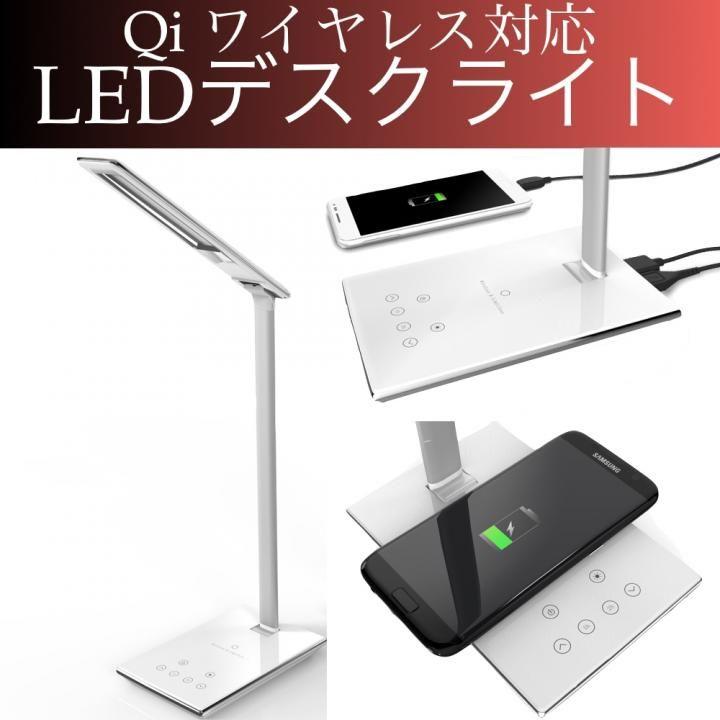 Qi充電対応デスクライト Jabees Q9 ホワイト_0