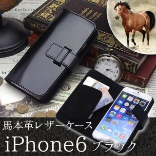 【iPhone6ケース】最高級革 コードバン 手帳型ケース ブラック iPhone 6_6