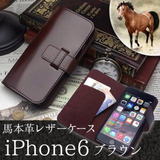 【iPhone6ケース】最高級革 コードバン 手帳型ケース ブラウン iPhone 6_6