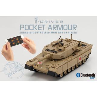 1/60 EP ポケットアーマー i-driver 陸上自衛隊 90式戦車 デザートブラウン