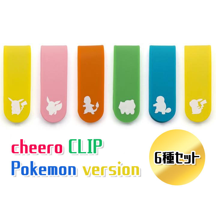 cheero CLIP Pokmon version 万能クリップ 6種セット_0