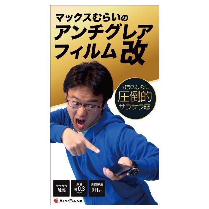 iPhone8/7 フィルム マックスむらいのアンチグレアフィルム 改 強化ガラス iPhone 8/7/6s/6/SE第2世代_0