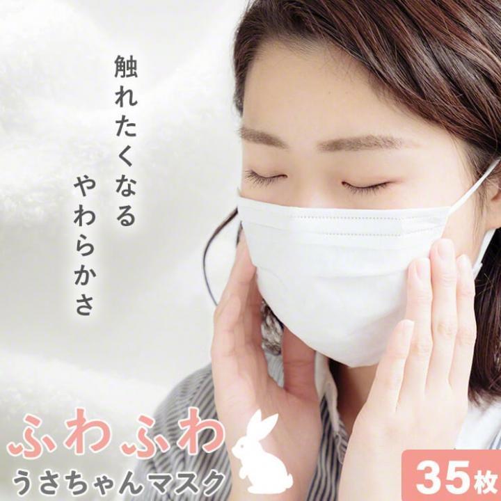 ふわふわうさちゃんマスク35枚セット_0