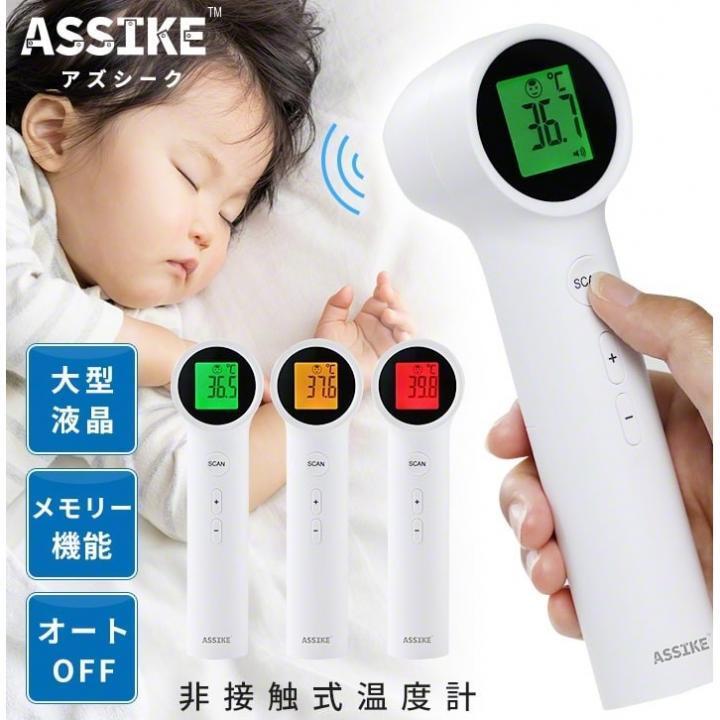ASSIKE アズシーク 非接触温度計【3月上旬】_0