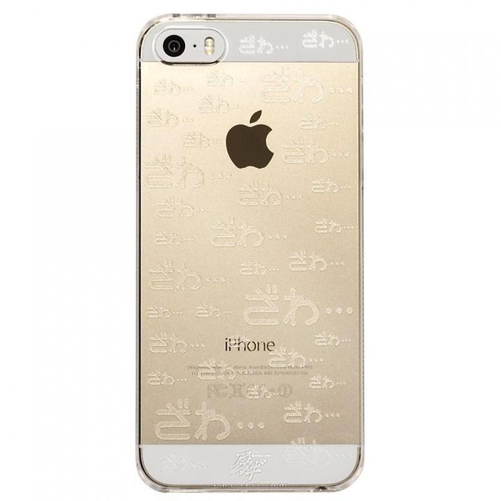iPhone SE/5s/5 ケース 【アカギ × Highend berry】コラボ iPhone SE/5s/5ハードケース ざわざわ クリア_0