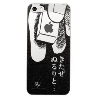 【アカギ × Highend berry】コラボ iPhone SE/5s/5ハードケース ぬるり 黒